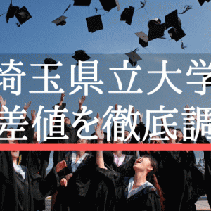 【2021年版】埼玉県立大学の偏差値!河合塾・ベネッセ・東進