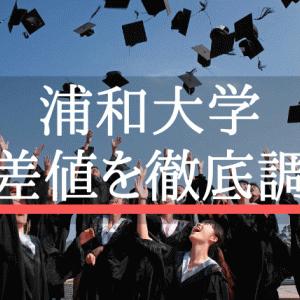 【2021年版】浦和大学の偏差値!河合塾・ベネッセ・東進