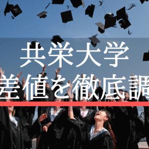 【2021年版】共栄大学の偏差値!河合塾・ベネッセ・東進