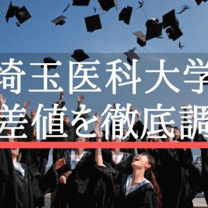 【2021年版】埼玉医科大学の偏差値!河合塾・ベネッセ・東進