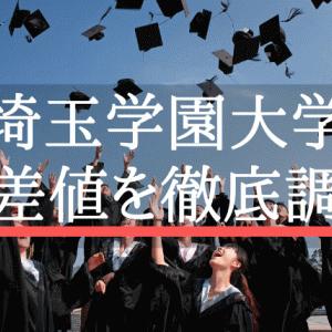 【2021年版】埼玉学園大学の偏差値!河合塾・ベネッセ・東進