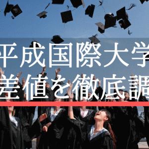 【2021年版】平成国際大学の偏差値!河合塾・ベネッセ・東進