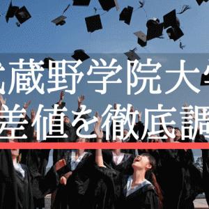【2021年版】武蔵野学院大学の偏差値!河合塾・ベネッセ・東進