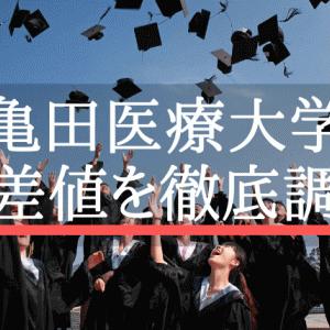 【2021年版】亀田医療大学の偏差値!河合塾・ベネッセ・東進