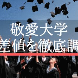 【2021年版】敬愛大学の偏差値!河合塾・ベネッセ・東進