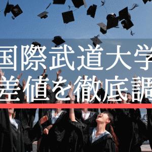 【2021年版】国際武道大学の偏差値!河合塾・ベネッセ・東進