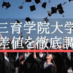 【2021年版】三育学院大学の偏差値!河合塾・ベネッセ・東進
