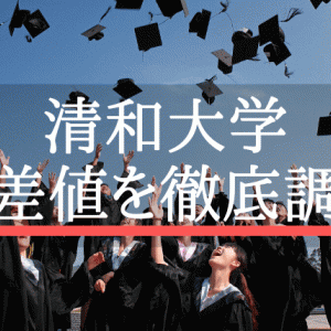 【2021年版】清和大学の偏差値!河合塾・ベネッセ・東進