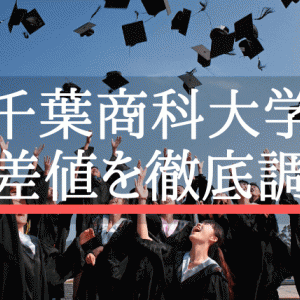 【2021年版】千葉商科大学の偏差値!河合塾・ベネッセ・東進
