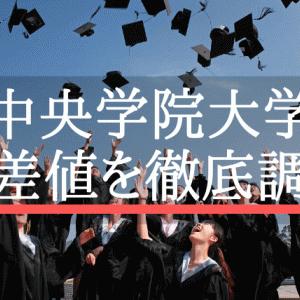 【2021年版】中央学院大学の偏差値!河合塾・ベネッセ・東進