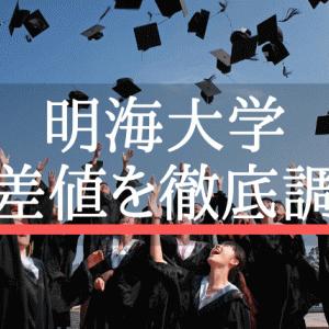 【2021年版】明海大学の偏差値!河合塾・ベネッセ・東進