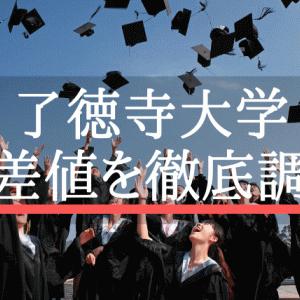 【2021年版】了徳寺大学の偏差値!河合塾・ベネッセ・東進