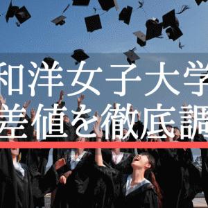 【2021年版】和洋女子大学の偏差値!河合塾・ベネッセ・東進