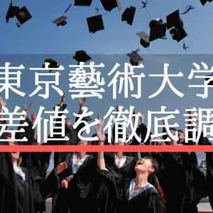 【2021年版】東京芸術(藝術)大学の偏差値!河合塾・ベネッセ・東進