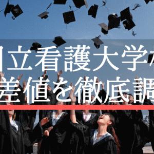 【2021年版】国立看護大学校の偏差値!河合塾・ベネッセ・東進