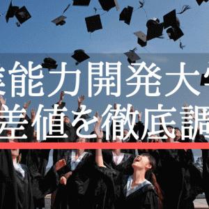 【2021年版】職業能力開発総合大学校の偏差値!河合塾・ベネッセ・東進