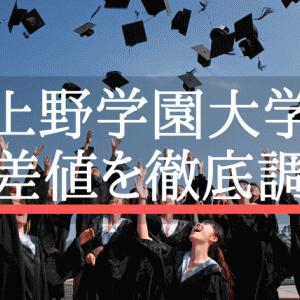 【2021年版】上野学園大学の偏差値!河合塾・ベネッセ・東進