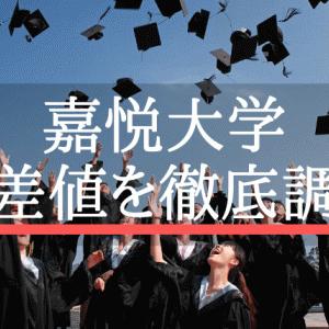 【2021年版】嘉悦大学の偏差値!河合塾・ベネッセ・東進
