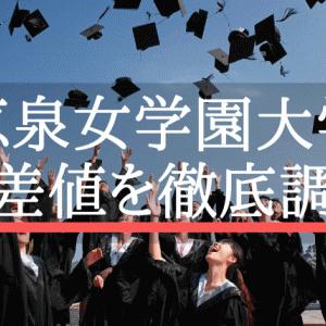 【2021年版】恵泉女学園大学の偏差値!河合塾・ベネッセ・東進