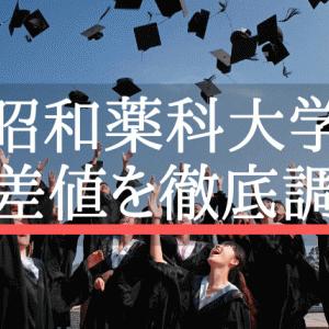 【2021年版】昭和薬科大学の偏差値!河合塾・駿台・ベネッセ