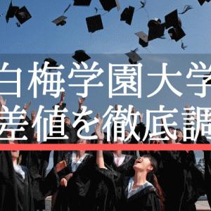 【2021年版】白梅学園大学の偏差値!河合塾・ベネッセ・東進