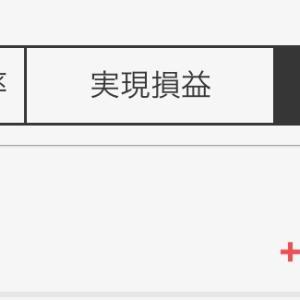 本日は株式金融資産額が+23070円の増加^^千代田化工建設(6366)の株価高騰!!!