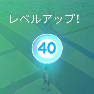 ポケモンGO トレーナーレベル上限解放の時期決定か!!