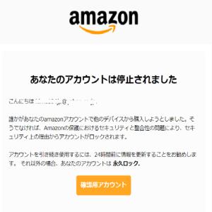 お客様のAmazon.co.jpアカウントに対する最近の変更 メールにご注意