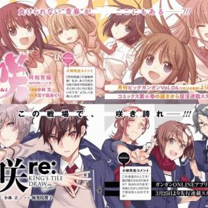 ガンガンオンライン 咲-Saki- re:KING'S TILE DRAW 更新です