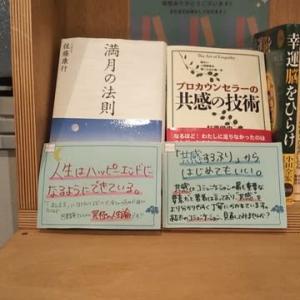 【第506回】佐藤学長の著書『満月の法則』を紹介してくださいました。
