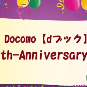【ドコモ】dブック8周年記念キャンペーンでお得祭り!!