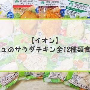 【イオン】トップバリュのサラダチキン全12種類食べてみた!