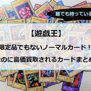 【遊戯王】限定品でもないノーマルカード!なのに高額買取されるカードまとめ