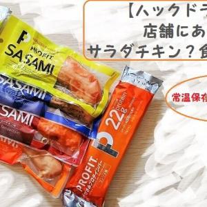 【ハックドラッグ】店舗にあったサラダチキン?食べてみた!