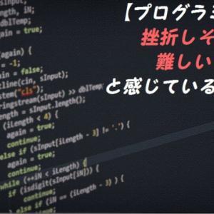 プログラミングが挫折しそう・難しい!と感じている人へ