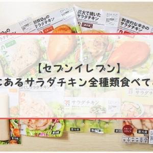 【セブンイレブン】店舗にあるサラダチキン全種類食べてみた!