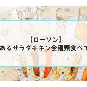 【ローソン】店舗にあるサラダチキン全種類食べてみた!