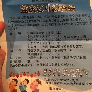 盆踊り練習会 2019.12.14