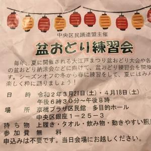 中央区民踊連盟主催 盆踊り連盟会 2020/2/15 @京橋プラザ