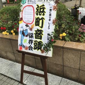 中央区まるごとミュージアム2020 浜町音頭盆踊り大会 2020年11月8日