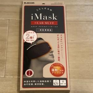 温熱治療用アイマスク