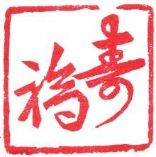 ● 寿福・・・2