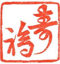 ★ 寿福・・・3