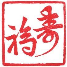● 寿福・・・4