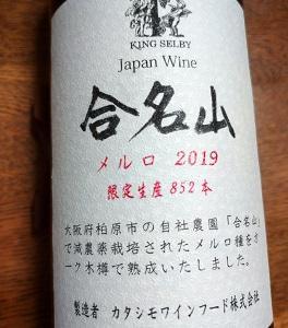 ● 赤ワイン・・・