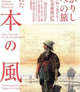 ★ 美しかりし明治への旅「日本の風景」・・・