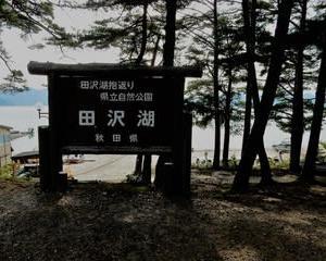 岩手・安比高原ゴルフツアー+ちょこっと秋田の旅(その2)