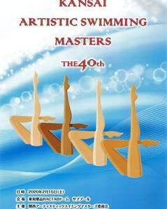 第40回関西アーティスティックスイミング マスターズ大会
