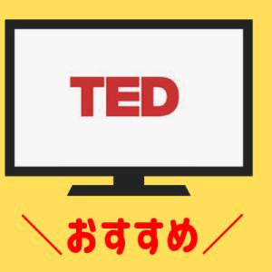 【TED talks】子育て・子供の教育におすすめのプレゼン動画