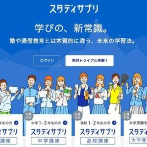 【2/18正午より】スタディサプリの料金が2倍に値上げされます!